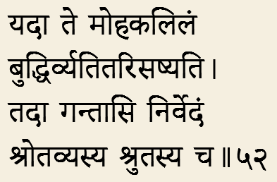 a verse of the Bhagavat Gita. Caption below.